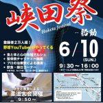 中央医療学園専門学校 峡田祭(荒川区)