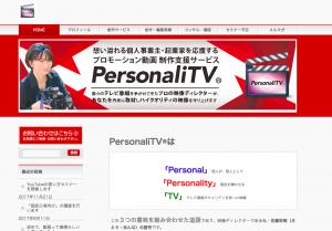 PerspnaliTV様