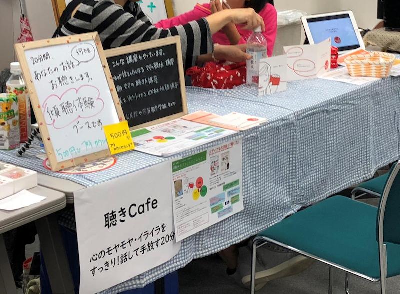 聴きカフェ@はけた祭