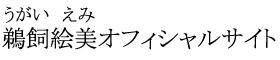 鵜飼絵美 オフィシャルサイト