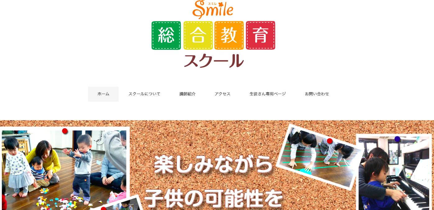 smile総合教育スクール